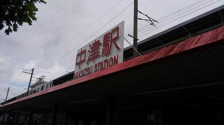 中津駅1.jpg